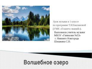 Волшебное озеро Урок музыки в 1 классе по программе Т.И.Баклановой (УМК «План