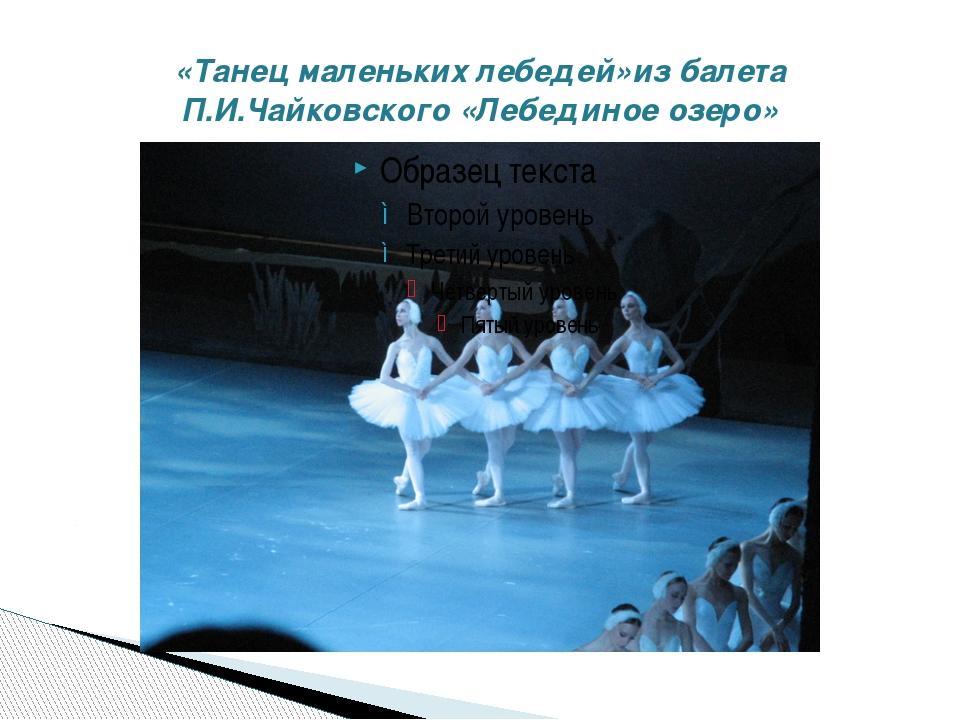 Танец маленьких лебедей скачать бесплатно музыку mp3