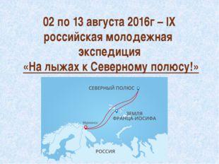 02 по 13 августа 2016г – IX российская молодежная экспедиция «На лыжах к Севе