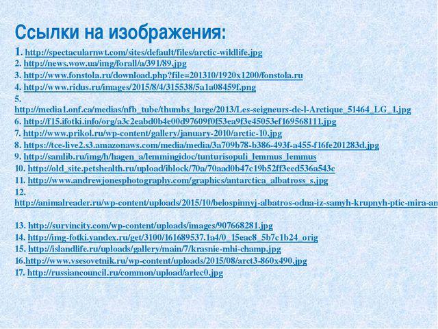 Ссылки на изображения: 1. http://spectacularnwt.com/sites/default/files/arcti...