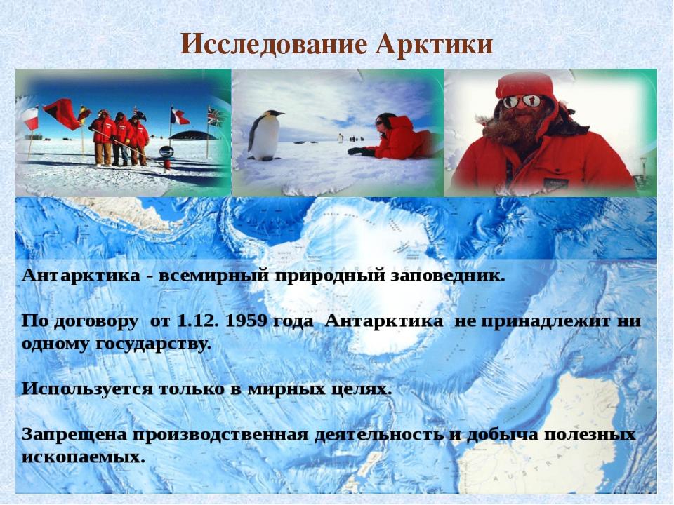 Исследование Арктики