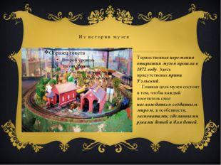 Из истории музея Торжественная церемония открытия музея прошла в 1872 году. З