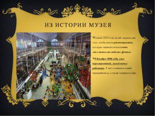 ИЗ ИСТОРИИ МУЗЕЯ Осенью 2005 года музей закрыли для того, чтобы начать реконс