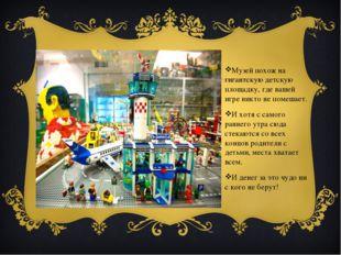 Музей похож на гигантскую детскую площадку, где вашей игре никто не помешает