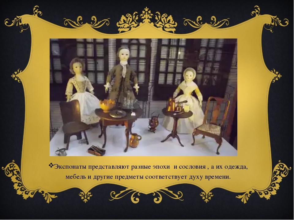 Куклы музея. Экспонаты представляют разные эпохи и сословия , а их одежда, ме...