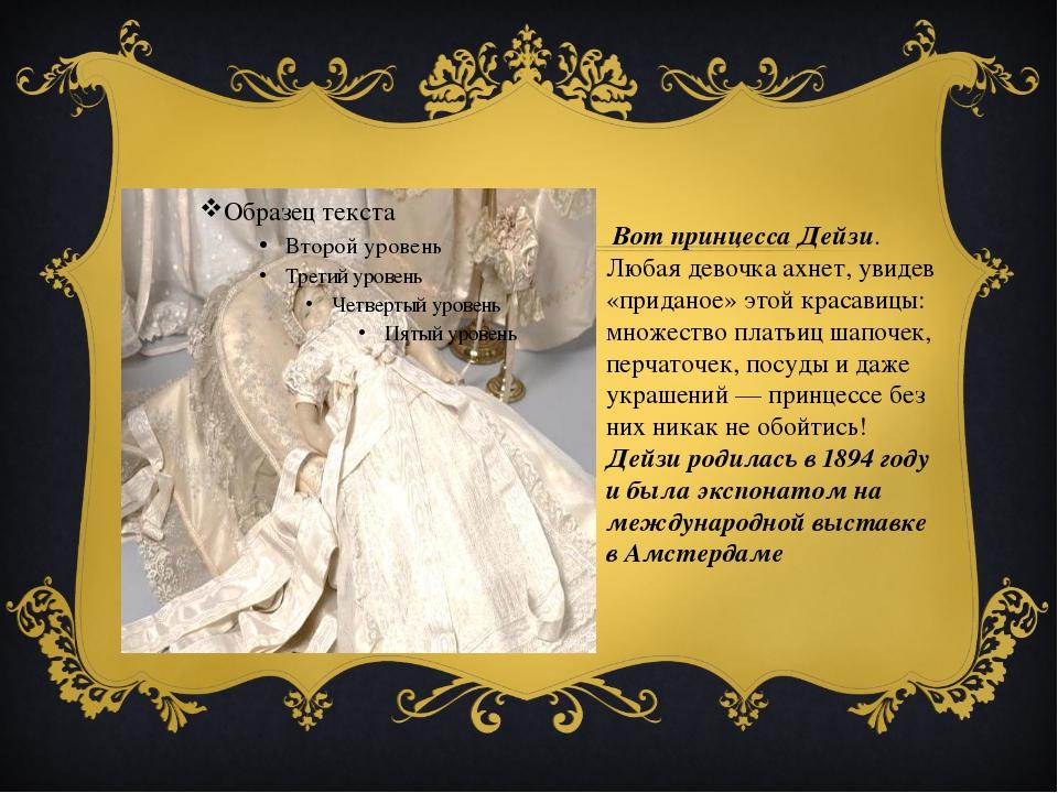 Вот принцесса Дейзи. Любая девочка ахнет, увидев «приданое» этой красавицы:...
