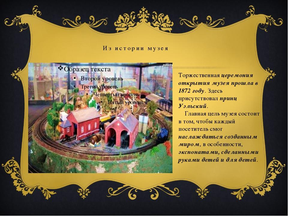 Из истории музея Торжественная церемония открытия музея прошла в 1872 году. З...