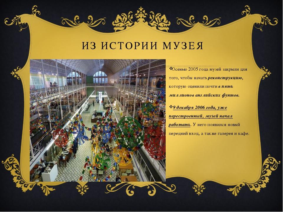 ИЗ ИСТОРИИ МУЗЕЯ Осенью 2005 года музей закрыли для того, чтобы начать реконс...