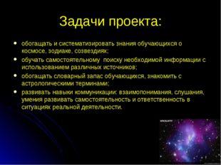 Задачи проекта: обогащать и систематизировать знания обучающихся о космосе, з