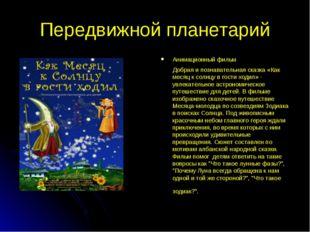 Передвижной планетарий Анимационный фильм Добрая и познавательная сказка «Как