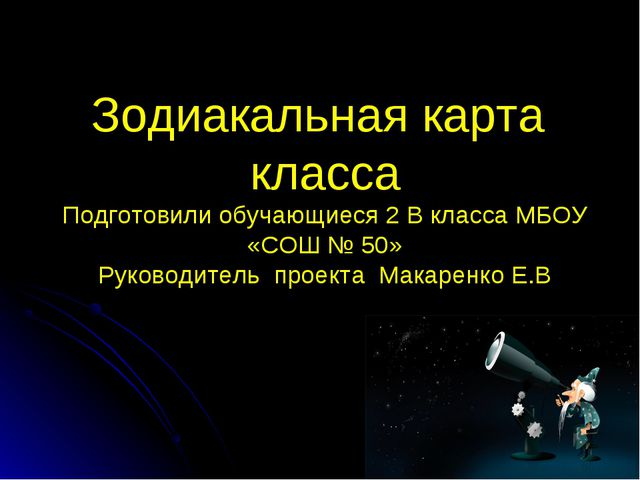 Зодиакальная карта класса Подготовили обучающиеся 2 В класса МБОУ «СОШ № 50»...