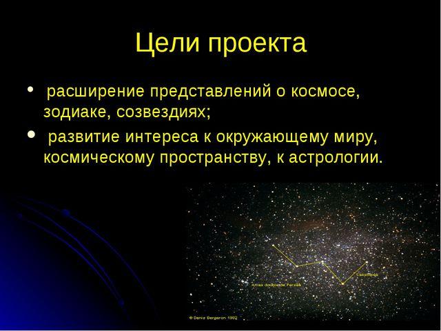Цели проекта расширение представлений о космосе, зодиаке, созвездиях; развити...