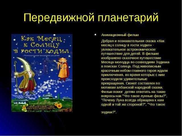 Передвижной планетарий Анимационный фильм Добрая и познавательная сказка «Как...