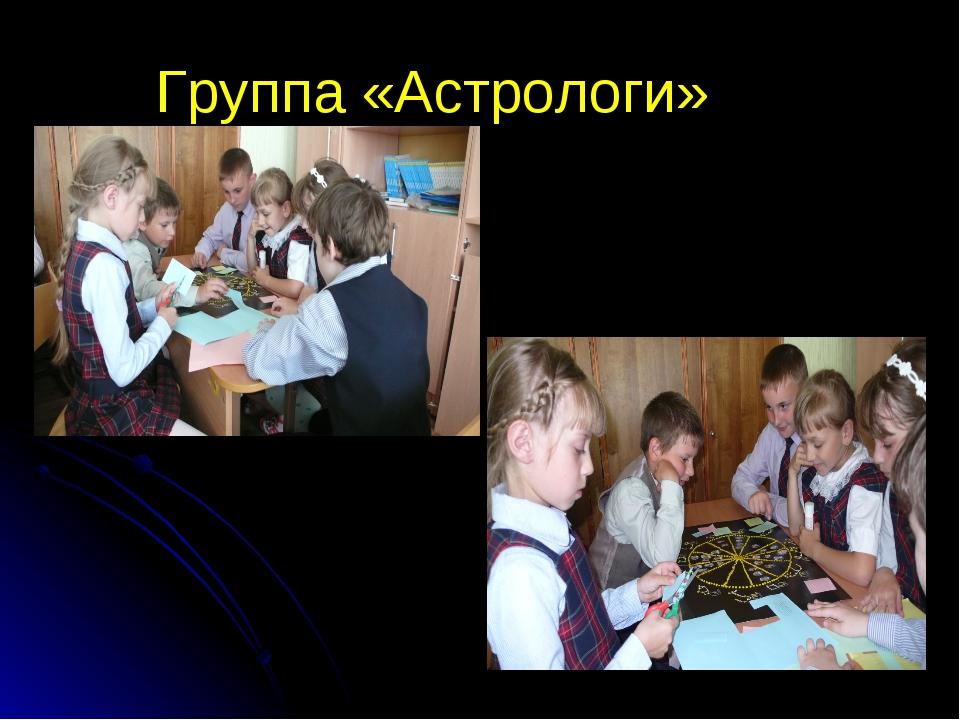 Группа «Астрологи»