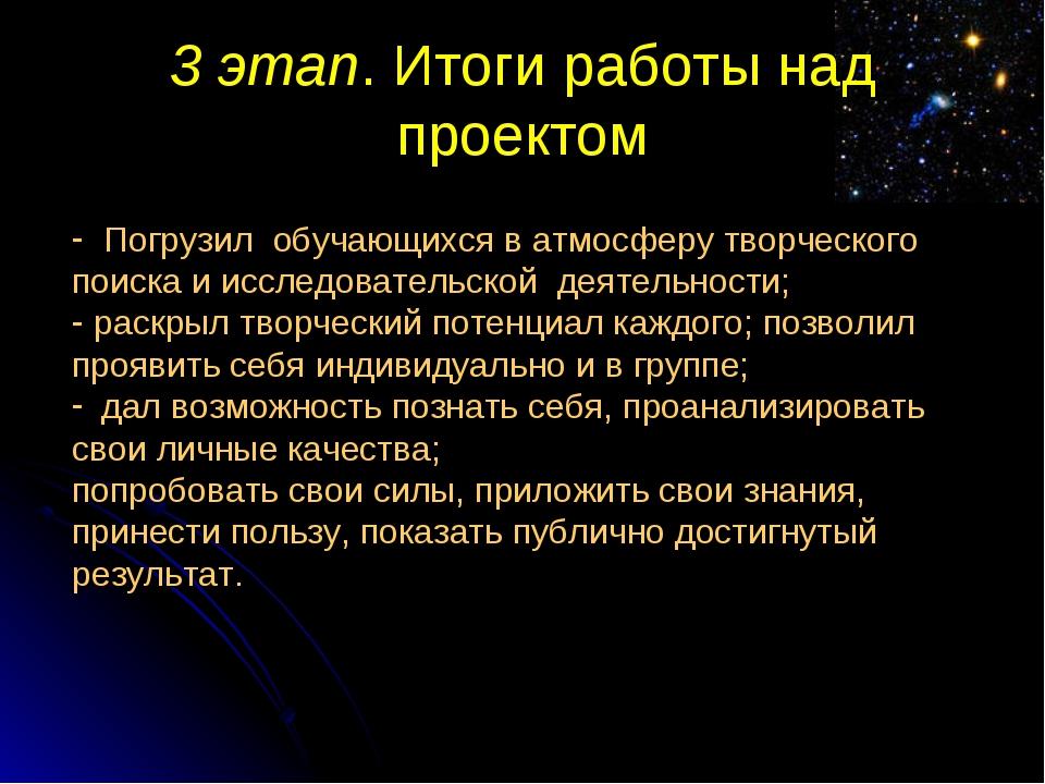 3 этап. Итоги работы над проектом Погрузил обучающихся в атмосферу творческог...
