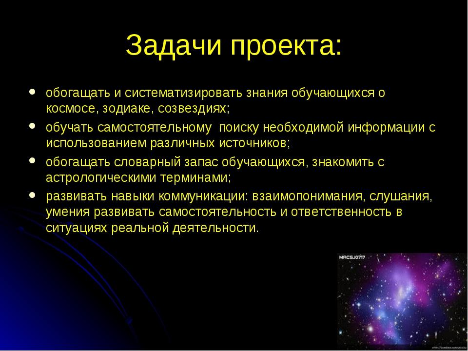 Задачи проекта: обогащать и систематизировать знания обучающихся о космосе, з...