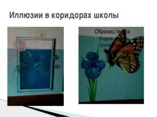 Иллюзии в коридорах школы