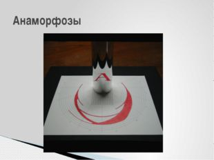 Анаморфозы
