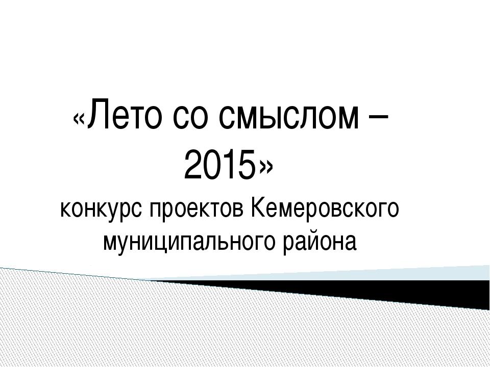 «Лето со смыслом – 2015» конкурс проектов Кемеровского муниципального района