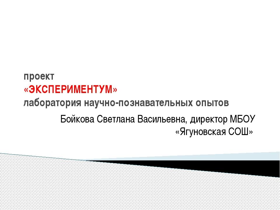 проект «ЭКСПЕРИМЕНТУМ» лаборатория научно-познавательных опытов Бойкова Светл...