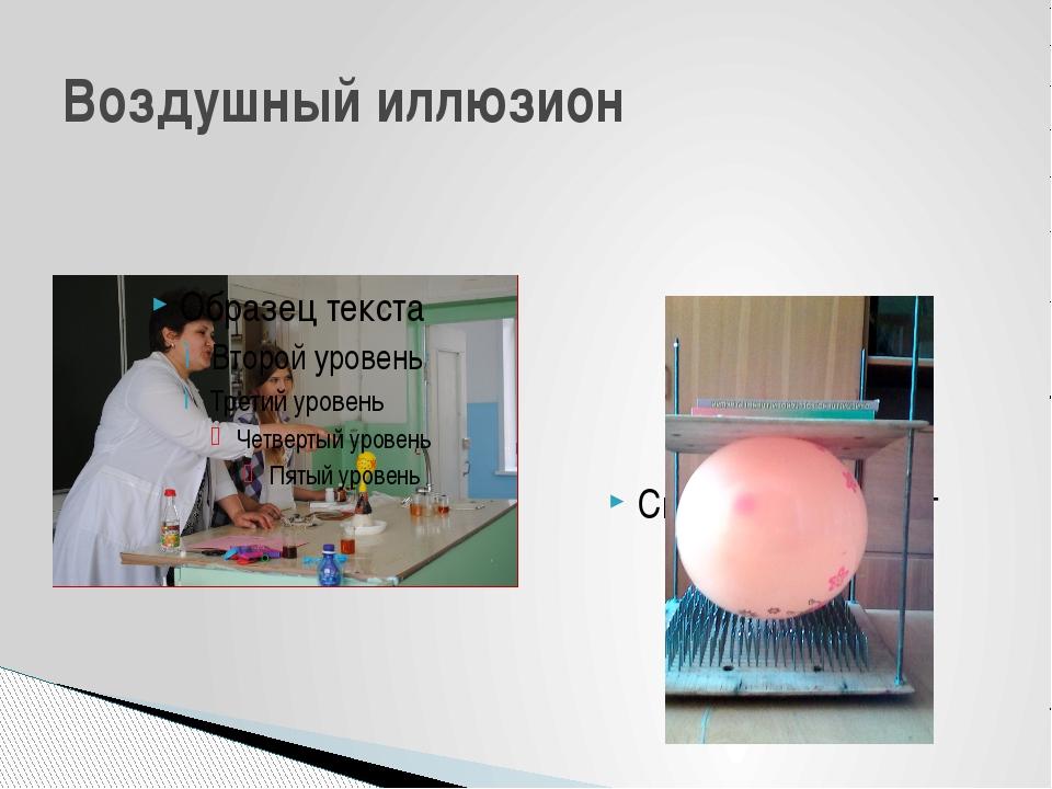 Сколько выдержит шарик? Воздушный иллюзион