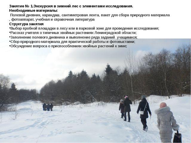 Занятие № 1.Экскурсия в зимний лес с элементами исследования. Необходимые мат...