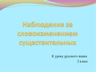 К уроку русского языка 2 класс