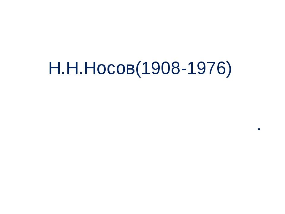 Н.Н.Носов(1908-1976) .