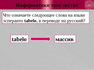 Информатика и логика Какое число должно стоять вместо * во втором массиве, ес