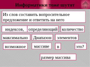 Массивы – это элементарно Из предложенного списка операций укажите те, которы
