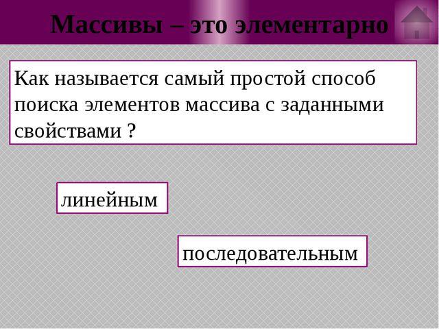 Информатика и логика Какое число должно стоять вместо * в массиве: 5 11 23 *...