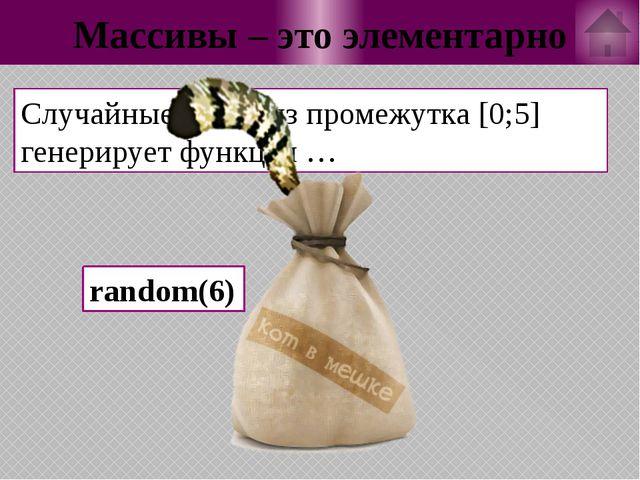 Массивы – это элементарно Случайные числа из промежутка [0;5] генерирует функ...