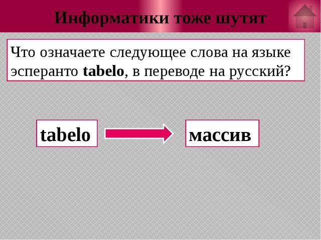 Информатика и логика Какое число должно стоять вместо * во втором массиве, ес...