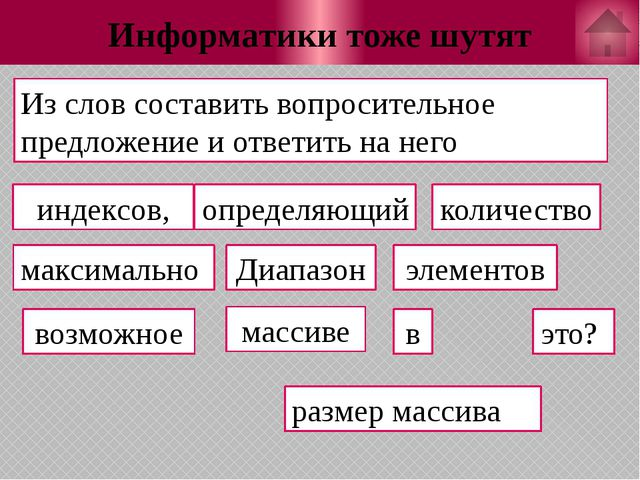 Массивы – это элементарно Из предложенного списка операций укажите те, которы...