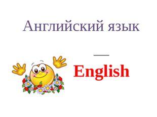 Английский язык ____ English