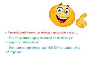 - Английский является международным языком. - Полтора миллиарда человек во в