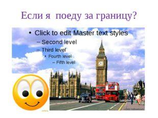 Если я поеду за границу?