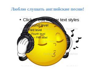 Люблю слушать английские песни!