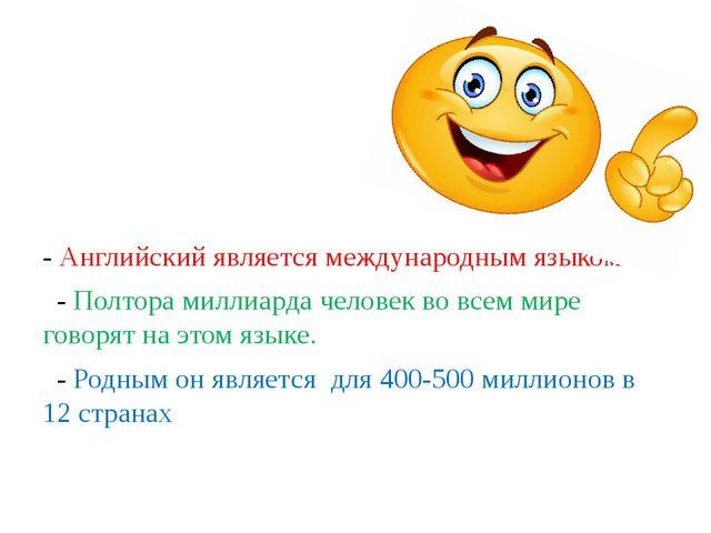 - Английский является международным языком. - Полтора миллиарда человек во в...