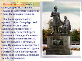 На памятнике они , как и в жизни, рядом. Поэт и няня. Александр Сергеевич Пу