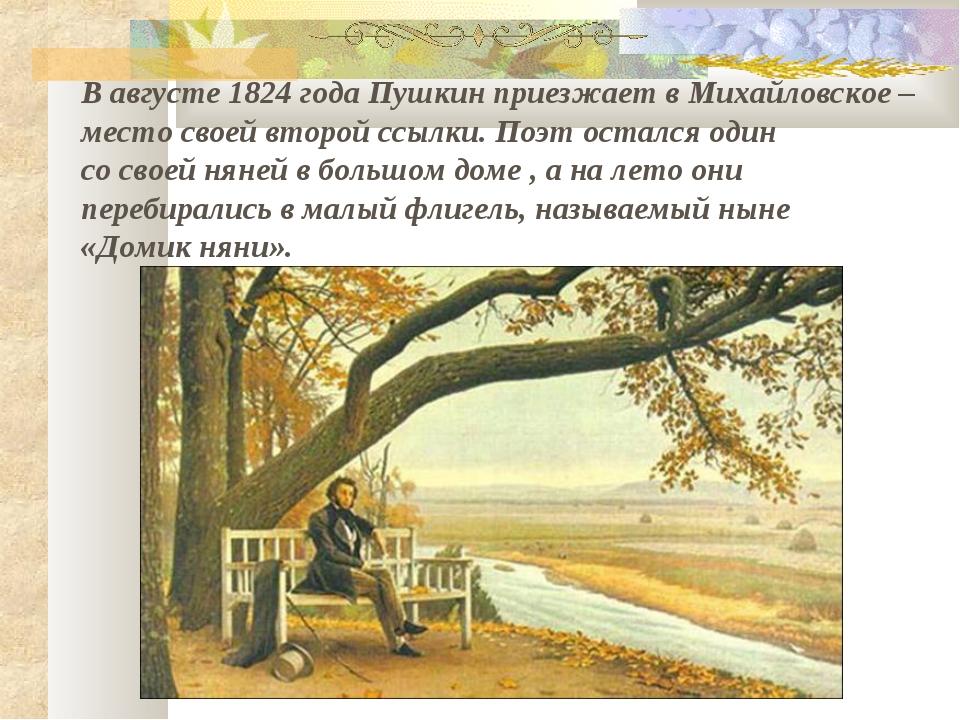 В августе 1824 года Пушкин приезжает в Михайловское – место своей второй ссыл...