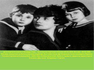 Дети Сергея Есенина и Зинаиды Райх - Константин Сергеевич Есенин (03.02.1920