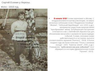 Сергей Есенин у березы. Фото - 1918 год. В начале 1918 Есенин переезжает в М