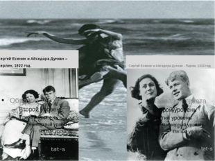 Сергей Есенин и Айседора Дункан – Берлин, 1922 год. Сергей Есенин и Айседора