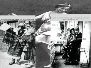 """Сергей Есенин и Айседора Дункан на пароходе """"Paris"""".Фото (3) - 1 октября 1922"""