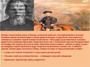 Вскоре отец Есенина уехал в Москву, устроился работать там приказчиком и поэт