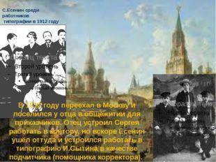 С.Есенин среди работников типографии в 1912 году В 1812 году переехал в Моск