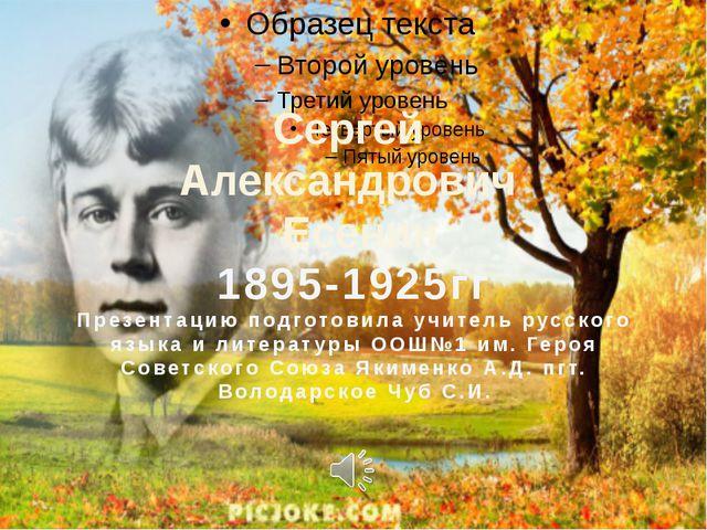 Сергей Александрович Есенин 1895-1925гг Презентацию подготовила учитель русск...
