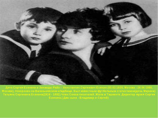 Дети Сергея Есенина и Зинаиды Райх - Константин Сергеевич Есенин (03.02.1920...