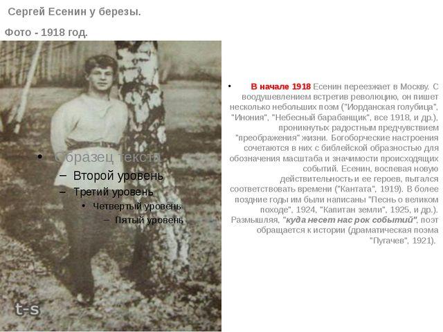 Сергей Есенин у березы. Фото - 1918 год. В начале 1918 Есенин переезжает в М...